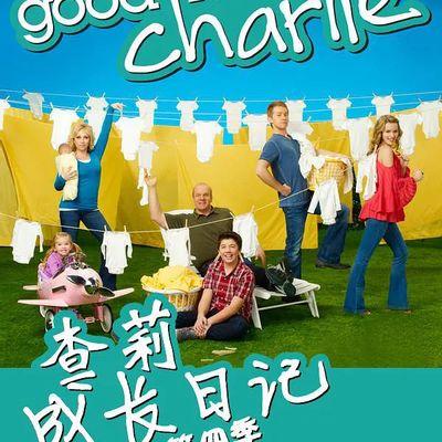 好运查莉(查莉成长日记)第一季到第四季