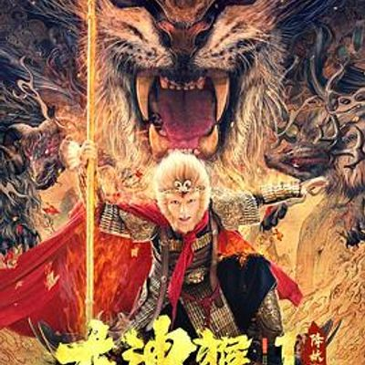 大神猴1降妖篇