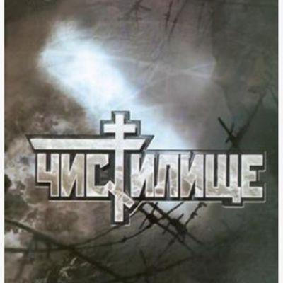 炼狱(俄罗斯电影)