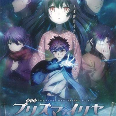 魔法少女伊莉雅:雪下的誓言 劇場版 Fate/kaleid liner プリズマ☆イリヤ 雪下の誓い