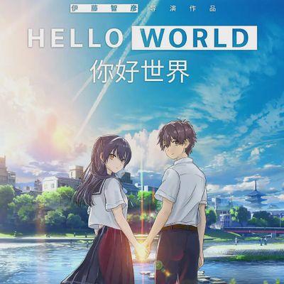 HELLO WORLD/你好世界