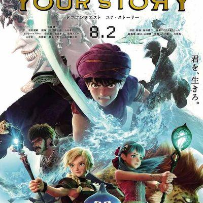 勇者斗恶龙:你的故事/Dragon Quest: Your Story